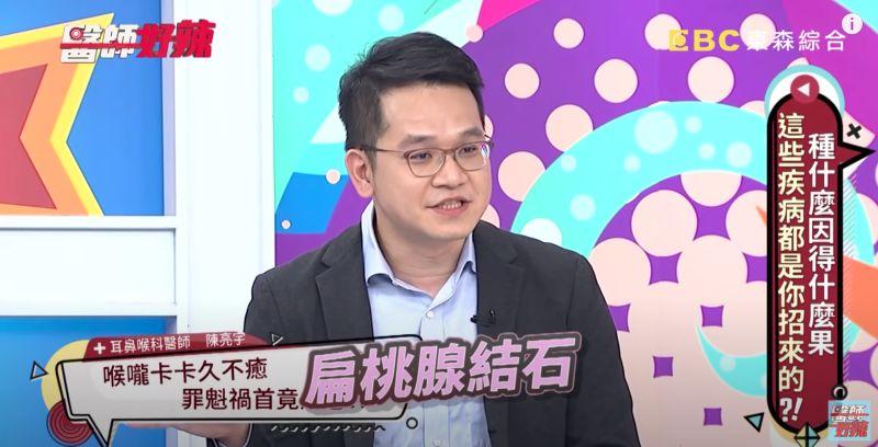 ▲耳鼻喉科醫師陳亮宇在節目《醫師好辣》分享曾遇過的個案。(圖/翻攝自《醫師好辣》YouTube)