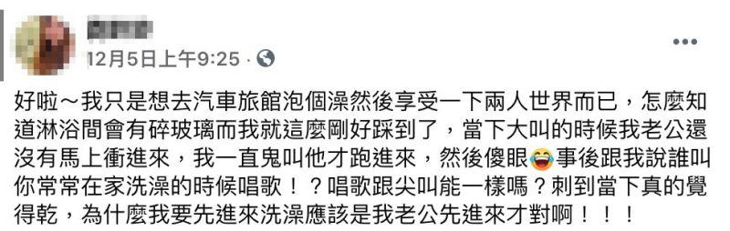 ▲一名女網友在臉書社團《爆怨2公社》發文。(圖/翻攝自《爆怨2公社)