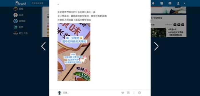 ▲網友分享一段米漿追女友的故事,引發網友熱烈討論,不少網友看完大呼感動。(圖/翻攝自Dcard)