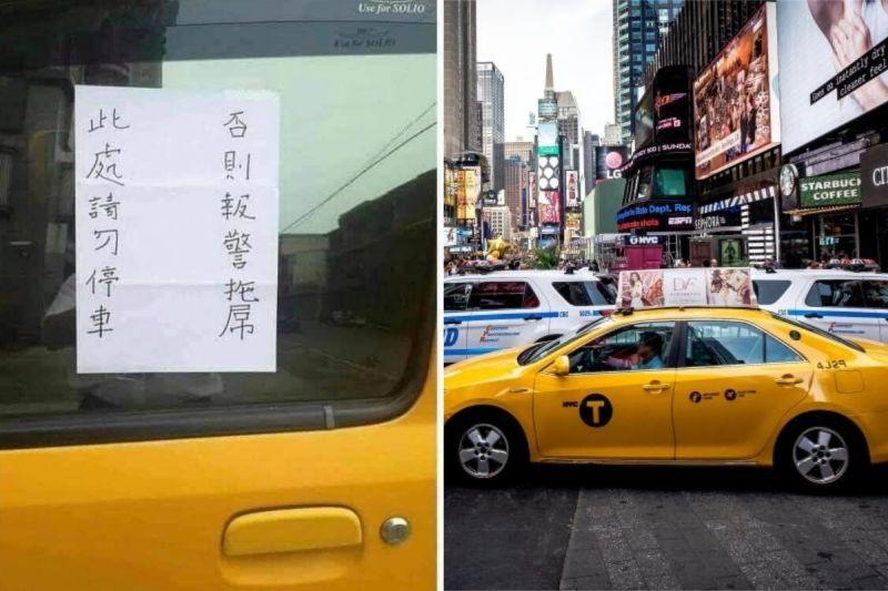 ▲有網友看到路上違停的車輛被貼小紙條,他走近一看,結果忍不住笑出來。(示意圖/翻攝自《爆廢1公社》及《pexels》 )