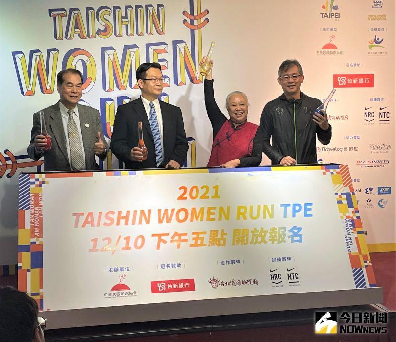▲專屬女生的「2021 Taishin Women Run TPE」台新女子路跑今(10)日下午5點起開放報名。(圖/鍾東穎攝 ,2020.12.10)