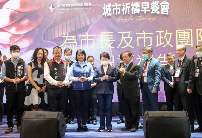 台中城市祈禱會 盧秀燕:感謝宗教安定人心