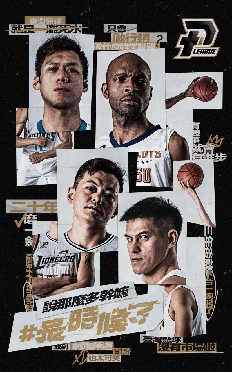 ▲P. LEAGUE+職業籃球聯盟今(10)日公佈2020 – 2021賽季主視覺。(圖/官方提供)