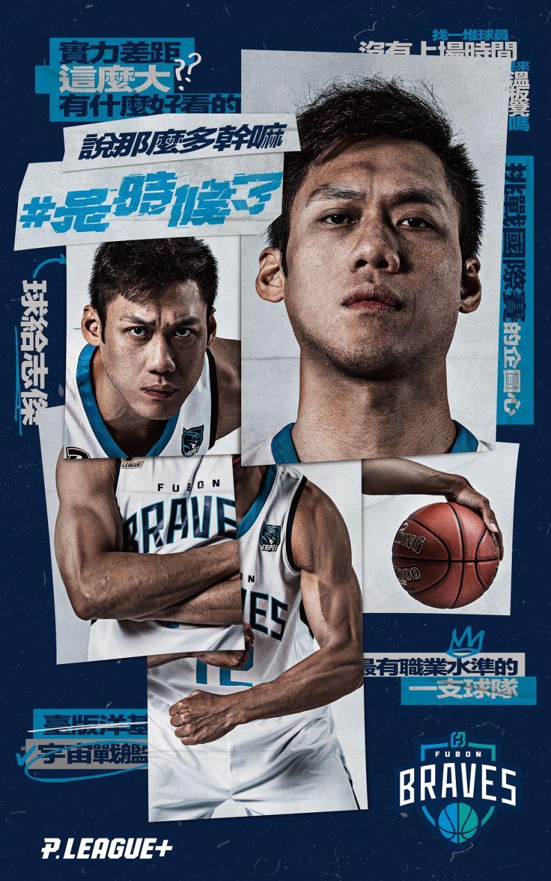 ▲P. LEAGUE+職業籃球聯盟今(10)日公佈2020 – 2021賽季主視覺,富邦勇士。(圖/官方提供)