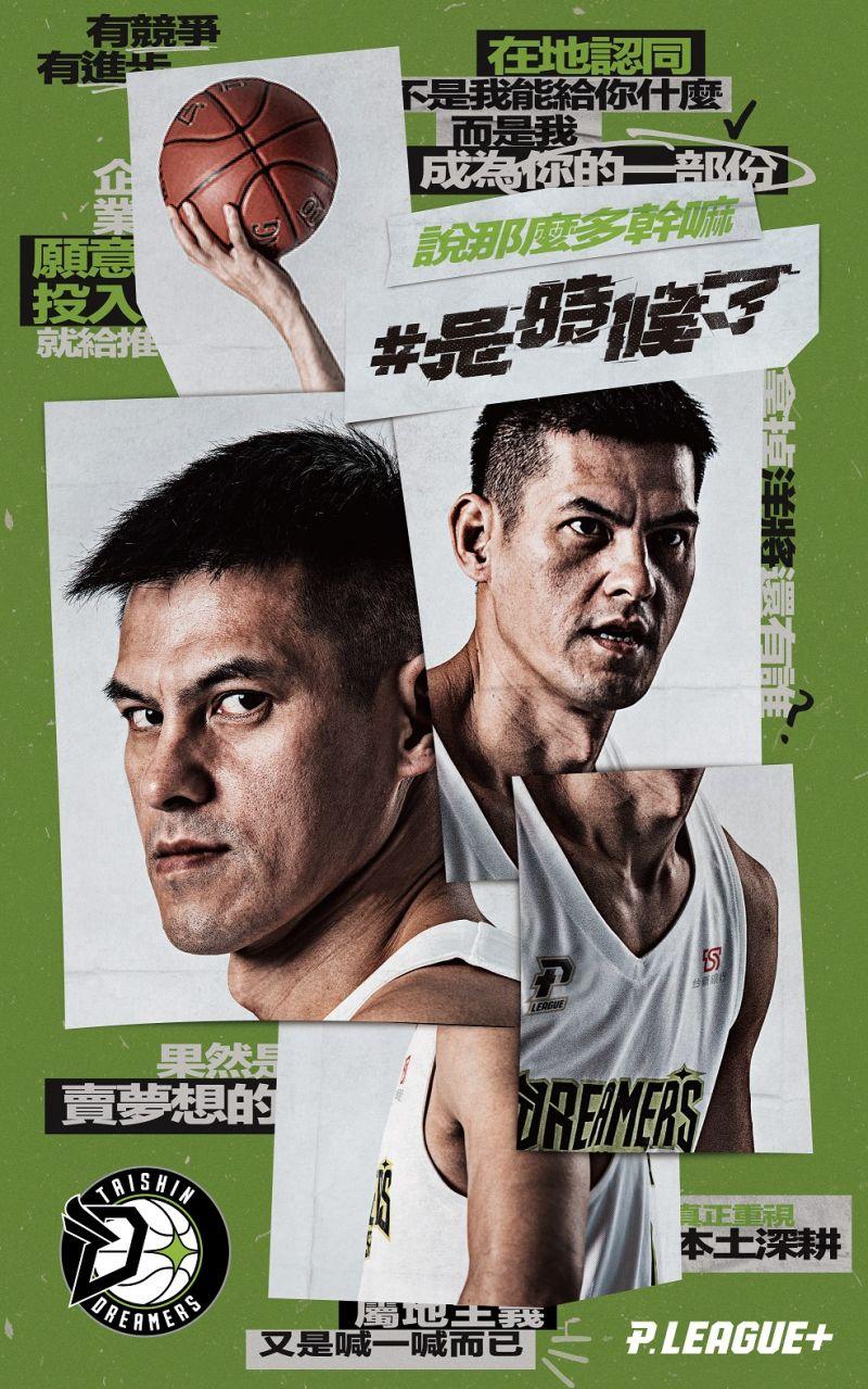 ▲P. LEAGUE+職業籃球聯盟今(10)日公佈2020 – 2021賽季主視覺,台新夢想家。(圖/官方提供)