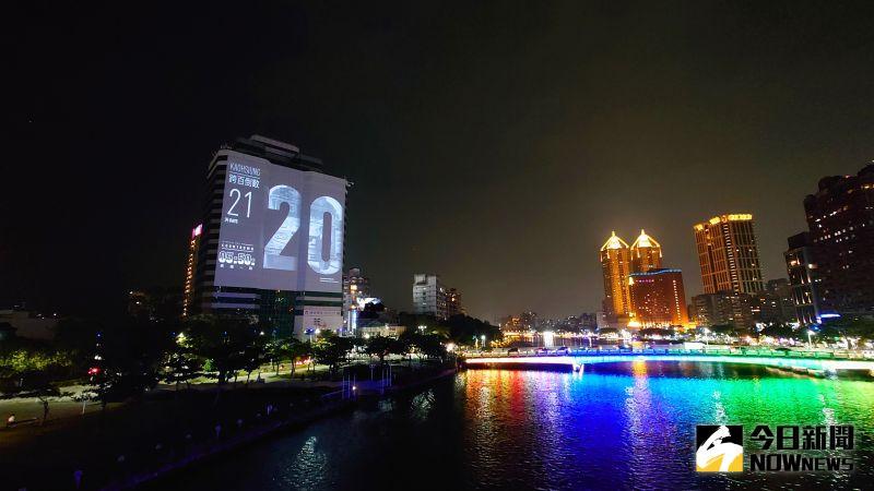 高雄愛河出海口旁的大元國際大樓,自今(10)日起,化為跨百倒數預告,用老照片穿梭時空、追憶過往。(圖/記者鄭婷襄)