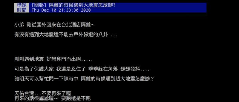 ▲網友詢問若在隔離中遇到地震該怎麼辦?引發討論。(圖/翻攝自批踢踢)