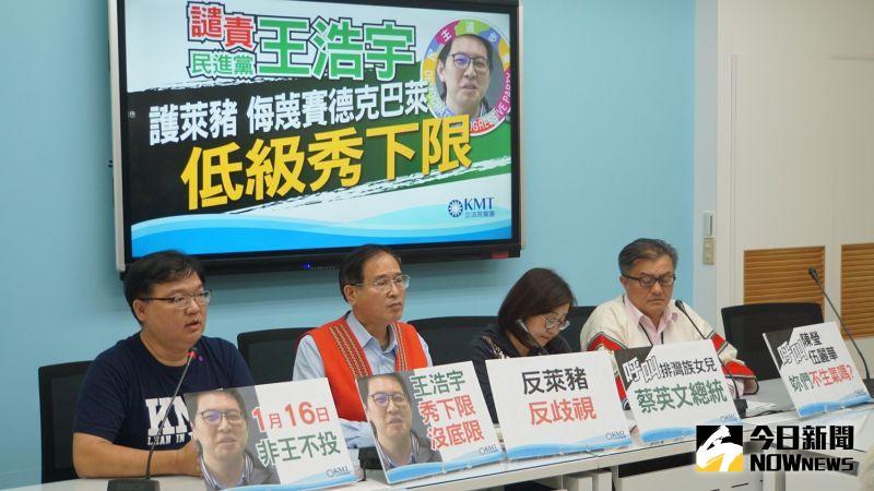 王浩宇開「賽德克巴萊」牛排玩笑!國民黨團批低級秀下限