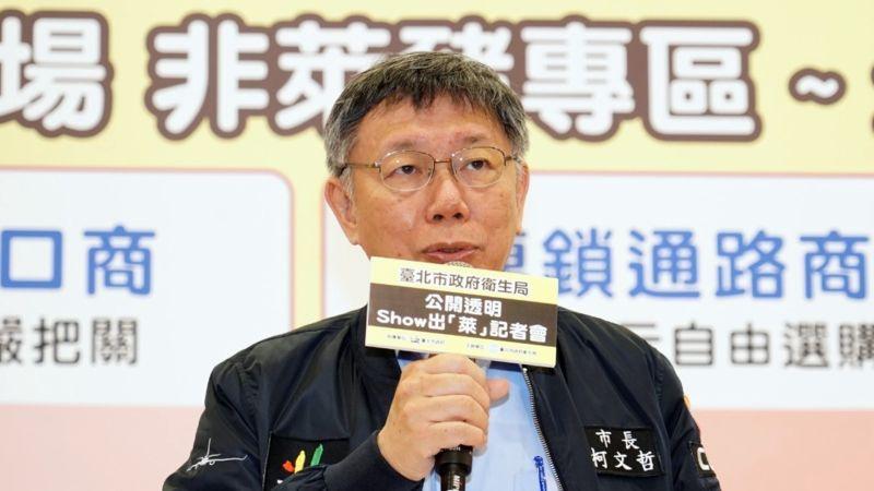 台北市長柯文哲11日率先透過《台北市食品安全自治條例 》公告「連鎖超商、超市、大賣場設置不含萊劑專區」及「肉品進口商強制自主檢驗」,讓台北市豬肉產品從源頭到架上都能資訊透明。(圖/台北市政府提供)
