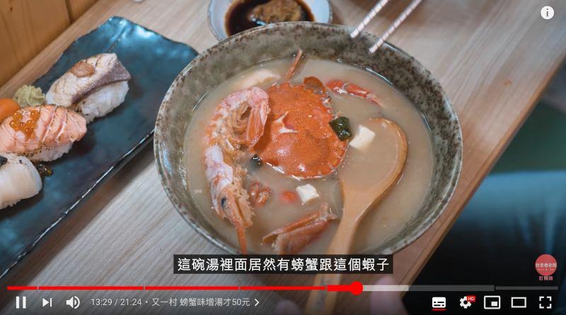▲一碗螃蟹海鮮味噌湯,竟然只需要銅板價50元。(圖/翻攝自《Hello