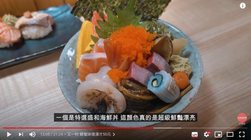 ▲該日本料理店內的海鮮丼飯,也讓香老闆大讚。(圖/翻攝自《Hello