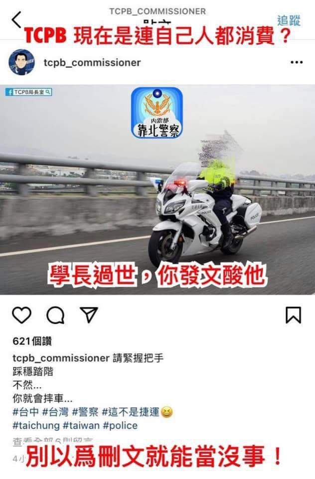 中市「TCPB局長室」IG貼文惹議 議員:更加審慎