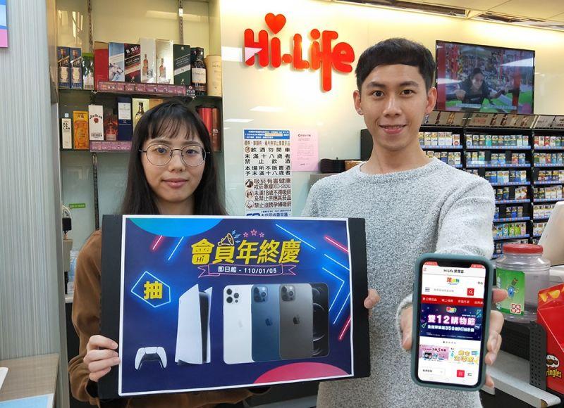▲萊爾富在雙12期間推出iPhone12