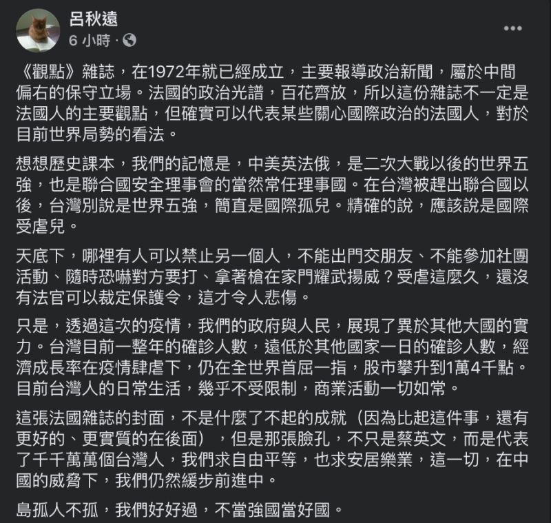 ▲呂秋遠發文全文。(圖/翻攝自呂秋遠臉書)