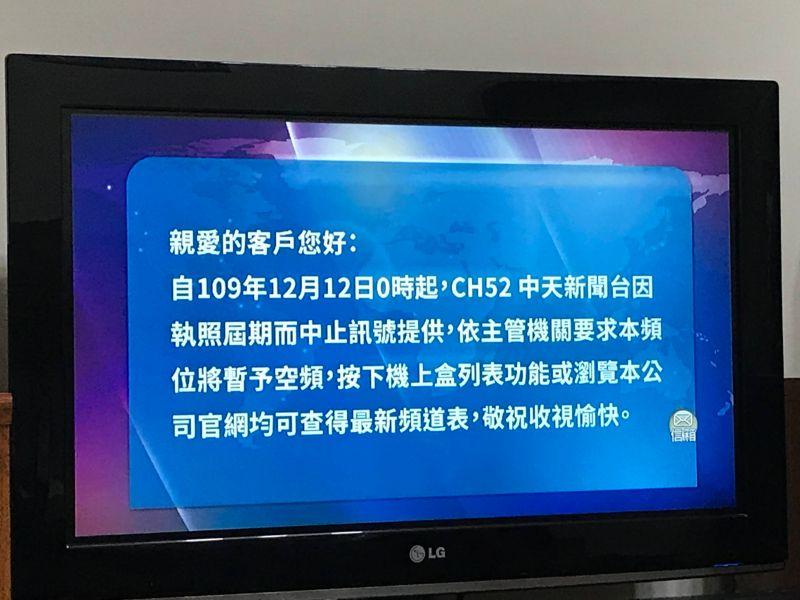 ▲12點一過,網友爭相分享自家電視52台的畫面。(圖/翻攝自批踢踢)