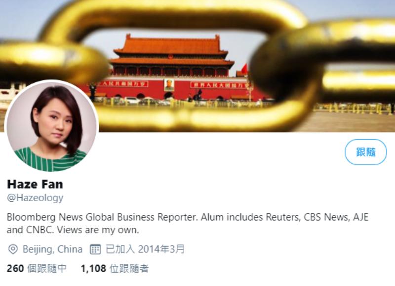 涉嫌違反國家安全!彭博社駐中國員工在北京遭到拘留