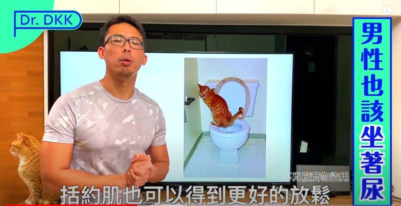 ▲泌尿科醫師程威銘在他的YouTube頻道分享,「為何男人坐著尿尿比較好」的3大理由。(圖/翻攝自程威銘醫師Dr.