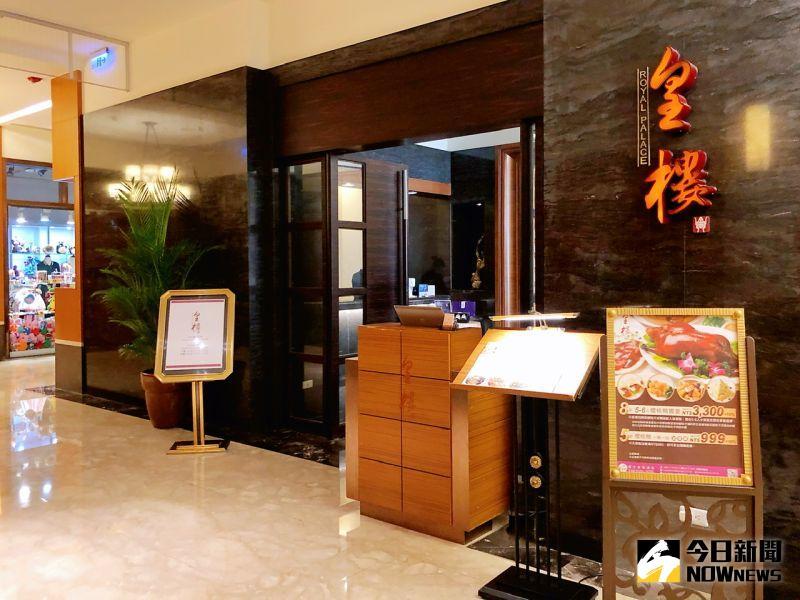▲皇樓中餐廳菜單增添新風貌,融入多款香港美食中最受喜愛的煲仔菜,以及精緻的港式點心。(圖/記者陳美嘉攝,2020.12.12)