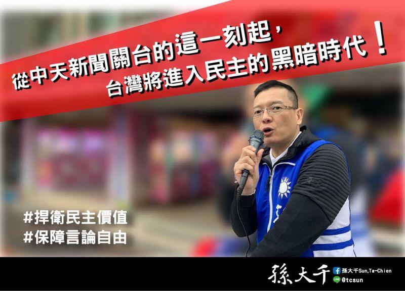 ▲孫大千痛批中天關台,是台灣將進入民主的黑暗時代。(圖/翻攝自孫大千臉書)