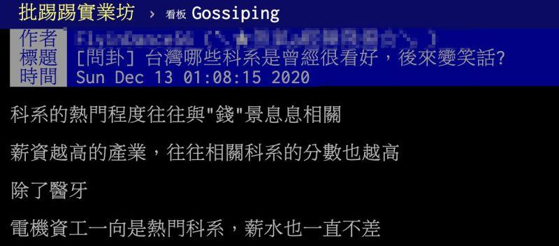 ▲一名網友在PTT以「台灣哪些科系是曾經很看好,後來變笑話」為題發文。(圖/翻攝自PTT)