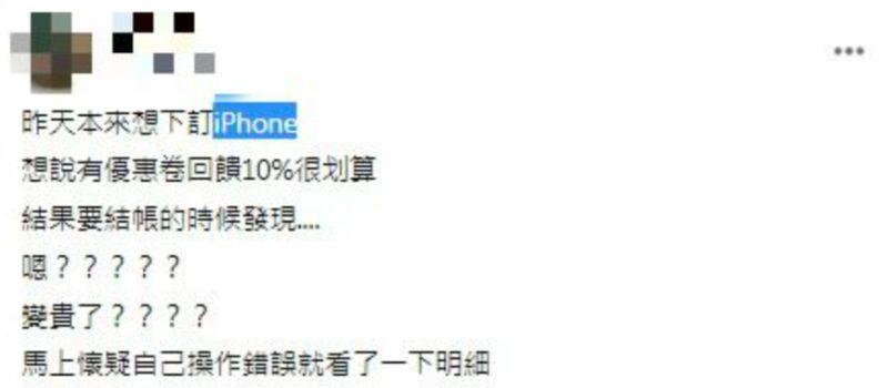 ▲原PO在臉書社團《爆怨公社》發文。(圖/翻攝自《爆怨公社》)