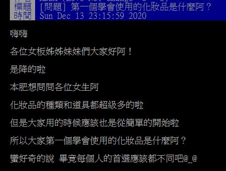 ▲一名女網友在PTT提問「大家第一個學會使用的化妝品是什麼?」掀起討論。(圖/翻攝自PTT)