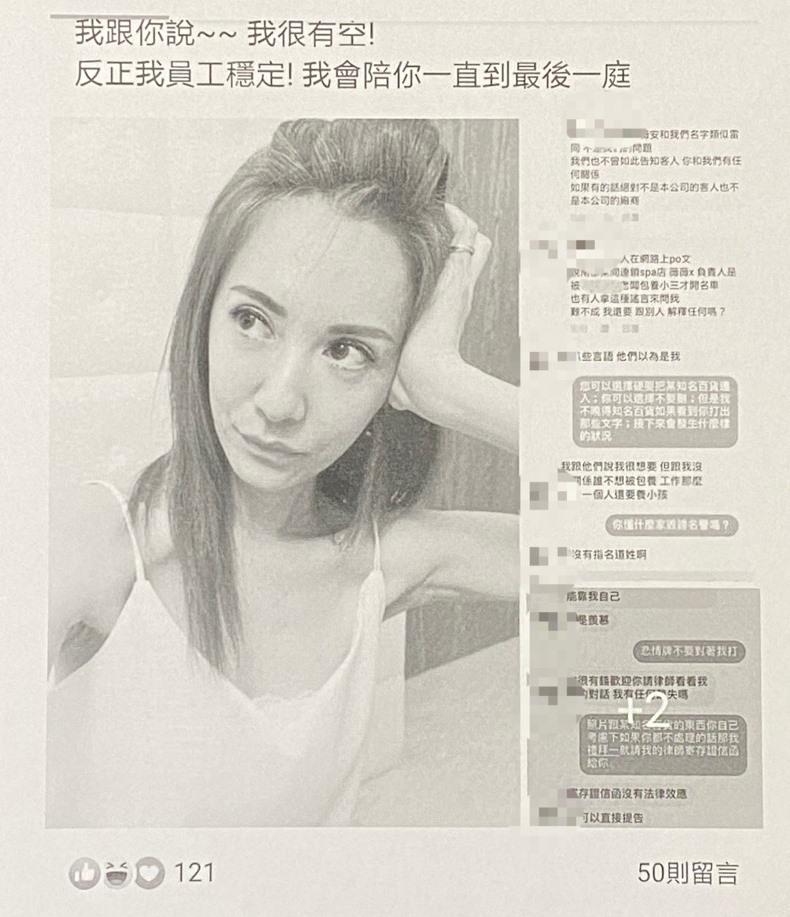 「薇薇安美顏美體會館」的負責人黃孟婷,在臉書直播辱罵同業,日前遭檢方提起公訴。