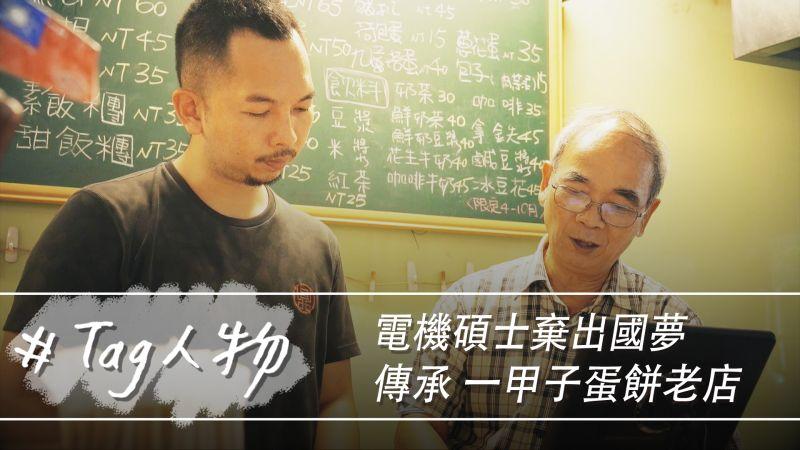 Tag人物/電機碩士棄出國夢 傳承阿公的蛋餅店