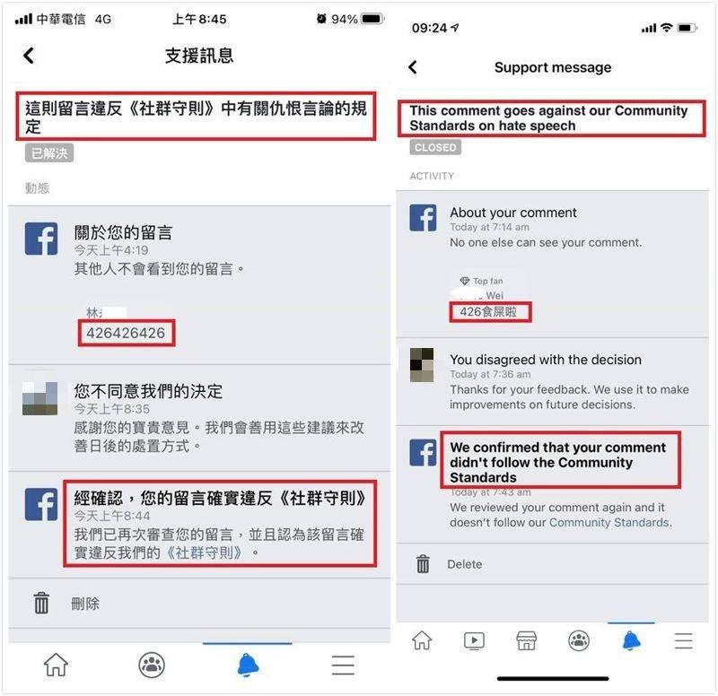 ▲不少網友好奇測試,也收到臉書文字審查的警告通知。(圖/翻攝自《一百五》