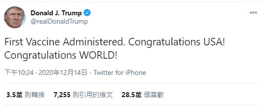 ▲紐約護士接種全美第一劑輝瑞疫苗後,川普也在推特上歡呼,說恭喜美國與全世界。(圖/擷取自推特)