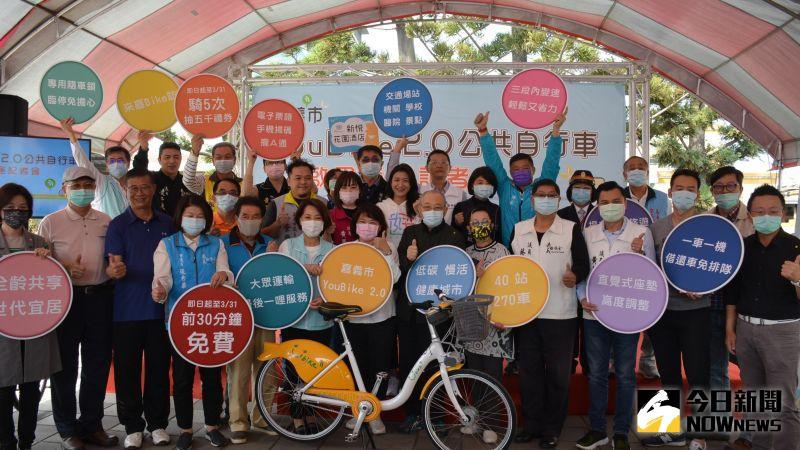 嘉義市YouBike 2.0啟用營運  祭優惠好禮鼓勵騎乘