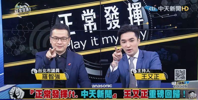 ▲羅智強(左)拱王又正衝收視。(圖/中天新聞台提供)
