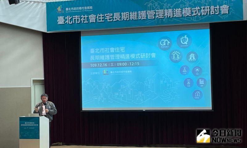 台北市長柯文哲16日上午參與社宅長期維護管理精進模式研討會。會中致詞時也將砲口對準民進黨政府,並未實踐居住正義,更直言「因為民進黨政府怕得罪人」。