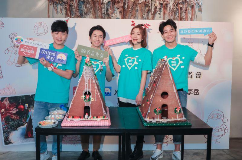 ▲李岳(左起)、折田、莎莎、郭彥均打造薑餅屋。(圖/聯合勸募提供)