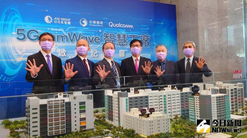 由日月光、中華電信、高通三強聯手打造全球首座5G mmWave企業專網智慧工廠,今(16)日於日月光集團高雄廠正式啟動。(圖/記者鄭婷襄攝)