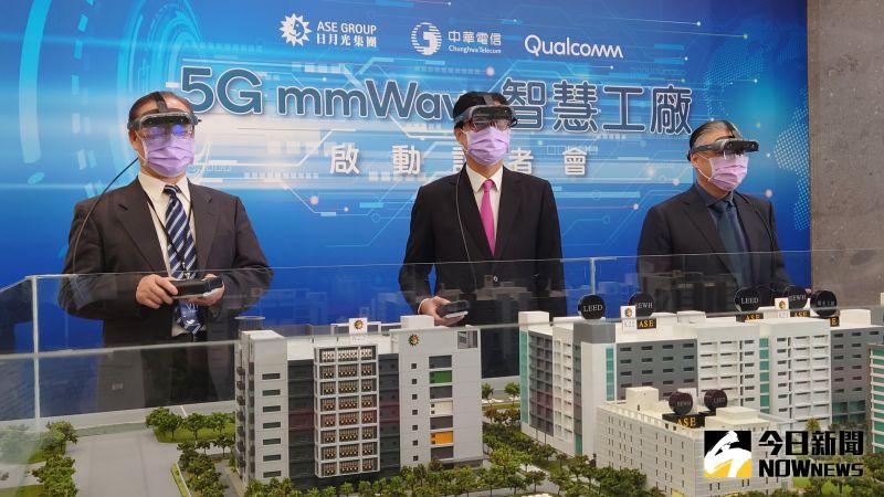 ▲(左至右)中華電信董事長謝繼茂、高雄市長陳其邁、日月光半導體執行長吳田玉等人,戴上5G+AR的眼鏡示範,屆時將可透過擴增實境(AR)看著同一份SOP共同遠端修復,充分展現智慧工廠運用5G