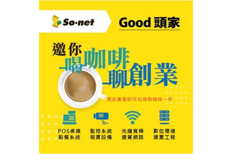 ▲Good 頭家服務參加「2020台灣國際飯店暨餐飲設備用品展」(圖/資料照片)