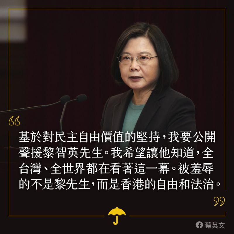 聲援黎智英 蔡英文:香港自由法治蒙羞