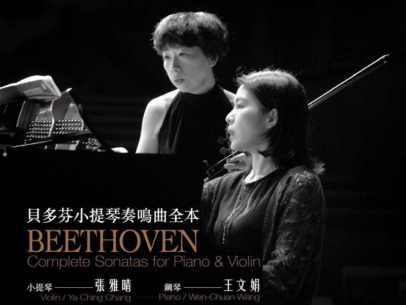 ▲傳藝金曲獎得主獻專輯致敬貝多芬。(圖/張雅晴提供)