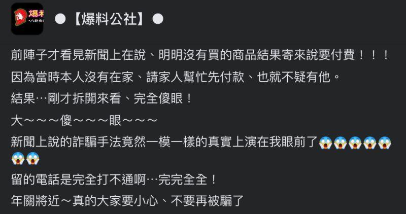 ▲女網友分享收到「詐騙包裹」的經驗。(圖/翻攝自《爆料公社》臉書)