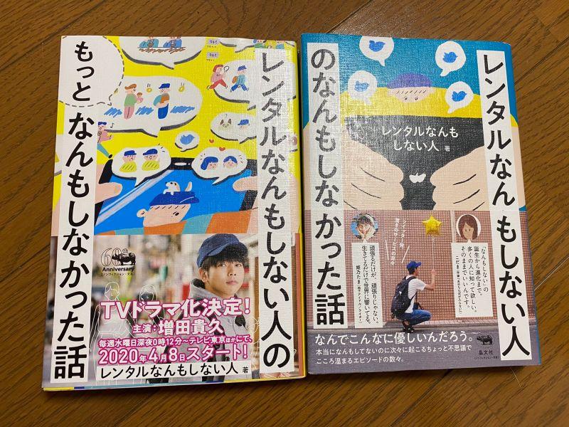 ▲▲森本祥司的陪伴工作,讓他事後還出了書、漫畫、拍成了日劇。(圖/翻攝自推特@te_ma0203)