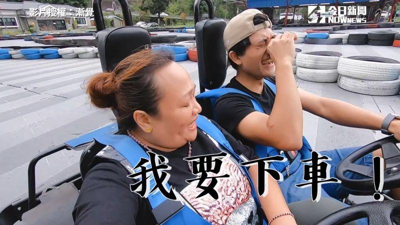 ▲媽媽在加速的卡丁車上飽受驚嚇,一直喊要下車。(圖/漸覺 授權)