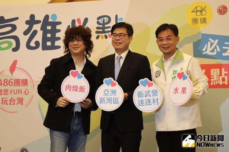 左至右為486先生陳延昶、高雄市長陳其邁、高雄市議員郭建盟,邀請大家一起來高雄玩。(圖/記者鄭婷襄攝)