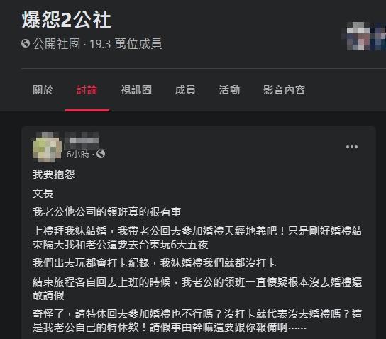 ▲(圖/翻攝自臉書社團《爆怨2公社》)