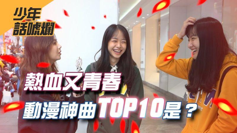 【NOW少年】紅蓮華響起!你絕對聽過的動漫曲TOP10