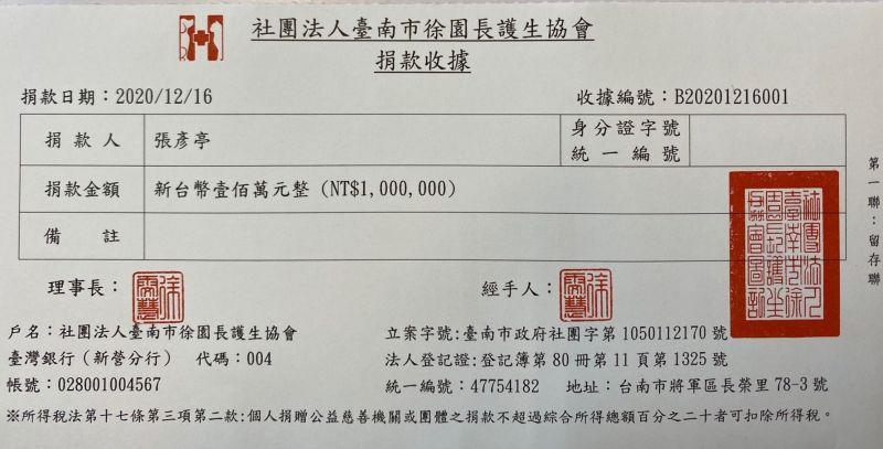 ▲徐園長護生園在臉書貼出費玉清捐贈100萬的收據。(圖/翻攝徐園長護生園臉書)