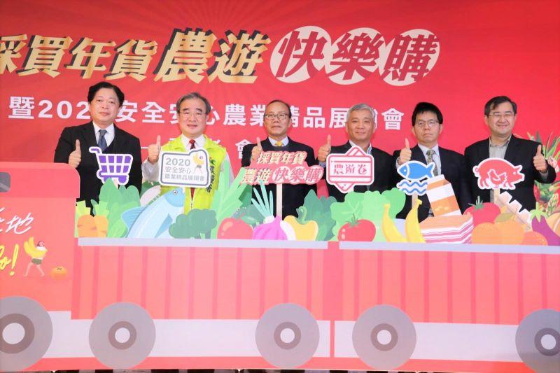 ▲農委會18日宣布,推出第2波農遊券「採買年貨 農遊快樂購」活動。(圖/農委會提供)