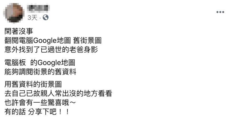 ▲一名男網友在臉書社團《爆廢1公社》發文。(圖/翻攝自《爆廢1公社》)