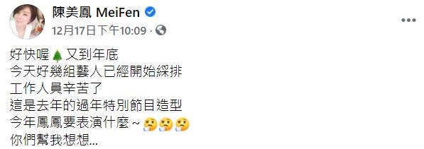 ▲陳美鳳性感戰袍照一發布,短時間就獲得2萬多讚數。(圖/陳美鳳臉書)