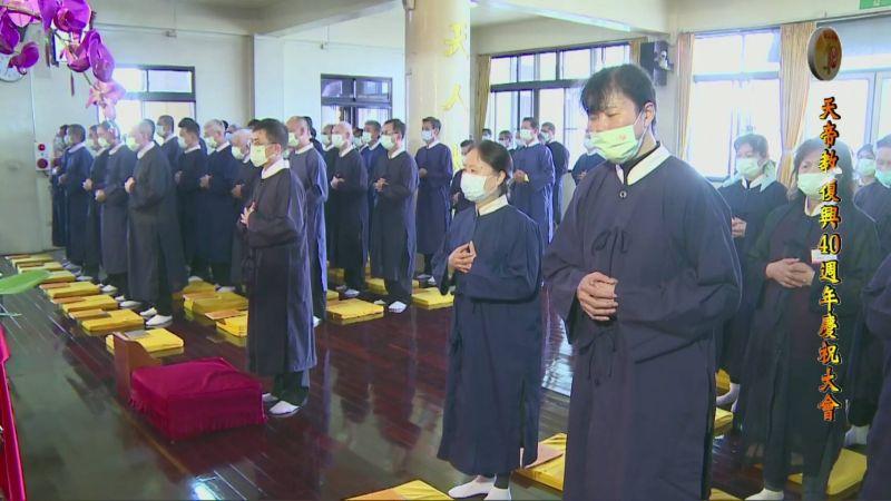 疫情肆虐全球   天帝教啟建千人會為蒼生祈福